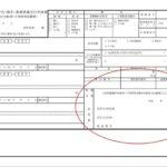 原付(125cc以下&書類無し)バイクの登録・廃車・名義変更方法