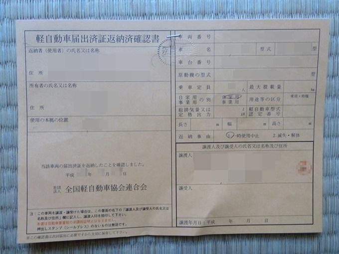 廃車手続き済みのバイクを再登録する方法-廃車手 …
