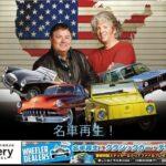 スカパー!今日から、10日間 無料放送(9/19-9/28)